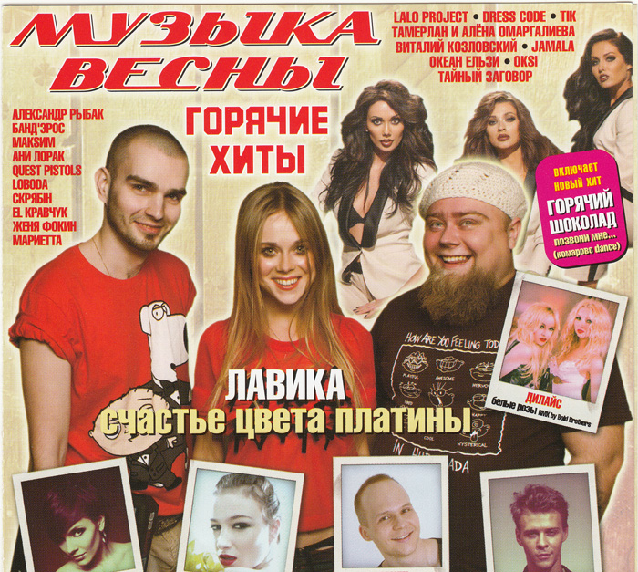 Сборник русской поп музыки Музыка весны.